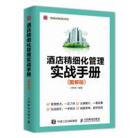 酒店精细化管理实战手册 图解版 江美亮 9787115412584