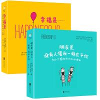 全2册 幸福是…… 500件关于快乐的小小事+朋友是没有人像我一样在乎你 治愈系绘本漫画书籍阿狸 尾巴dm