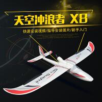 20180512222338540天空冲浪者X8 滑翔机 EPO FPV 固定翼 遥控飞机1.4米