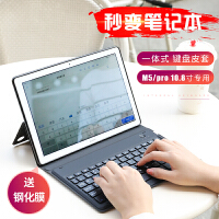 华为M5平板电脑华为M5 Pro10.8英寸专用保护套带键盘全包cmr-w09/AL09支架超薄壳C M5/M5pro