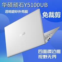 15.6寸华硕顽石Y5100U外壳膜透明磨砂笔记本电脑屏幕保护贴键盘膜 ABC