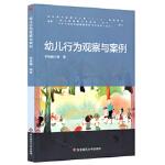 幼儿行为观察与案例 李晓巍 华东师范大学出版社 9787567559622
