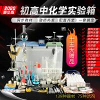 2020初高中化学实验器材九年级初三全套九年级初三豪华化学实验箱