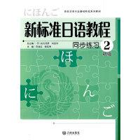 新标准日语教程 同步练习 初级2