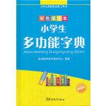 小学生多功能字典(64开本)