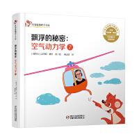 中少阳光图书馆 红袋鼠物理千千问・飘浮的秘密:空气动力学7