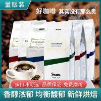 SOCONA意式咖啡豆1kg量贩装 中深度新鲜烘焙蓝山现磨手冲黑咖啡粉