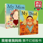 【包邮】My Dad My Mum 我爸爸我妈妈纸板书2本 英文原版绘本 安东尼布朗 家庭关系情商管理 幼儿英语启蒙