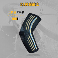护肘男女运动防护保暖透气篮球羽毛球网球健身护具超薄款春夏护臂