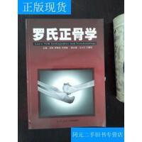 【二手旧书9成新】罗氏正骨学 /刘军 广东科技出版社
