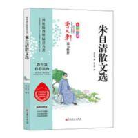 正版 朱自清散文选 戴维・罗伯特 书店 日记、书信书籍