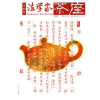 法学家茶座(第29辑)