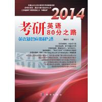 2014考研英语80分之路・英语知识应用和写作