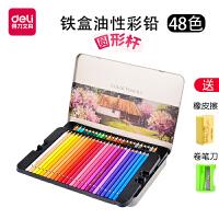 得力6567油性彩色铅笔48色铁盒手绘秘密花园儿童学生用彩铅 24色 36色 48色 72色绘画涂鸦铅笔