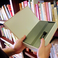 书本保险箱密码盒子收纳带锁存钱罐储蓄罐储钱罐儿童创意礼物纸币