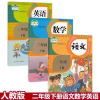 新版2017使用小学2二年级下册语文数学书课本教材教科书 人教版 全套2本 2二年级下学期语数 二下语文数学第二学期二年级语文