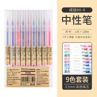 包邮成田Narita)良品 文具套装 无印风中性笔套装 签字笔 手账9色套装