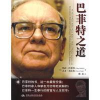 巴菲特之道 (美)巴菲特(Buffett M ) (美)克拉克(Clark D ) 9787300089836 中国人