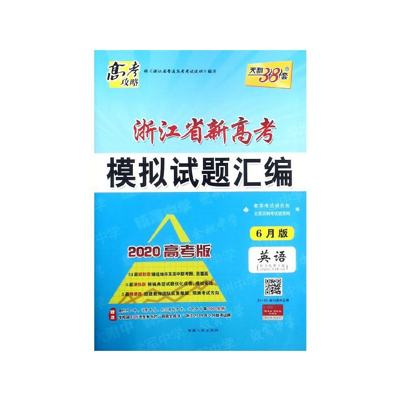 英语(6月版2020高考版)/浙江省新高考模拟试题汇编