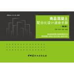 商品混凝土配合比设计速查手册(第2版) 邓恺王骅吴凯 中国建材工业出版社 9787516001325