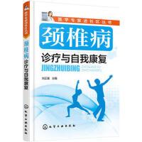 正版新书《颈椎病诊疗与自我康复》 9787122271518