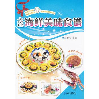 大连海鲜美味食谱