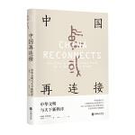中国再连接 : 中华文明与天下新秩序(国际赞誉的大师级学者,前香港大学校长、东亚研究所所长王赓武教授晚年扛鼎之作,深入浅出讲述当前的中国将如何链接其悠久的历史)