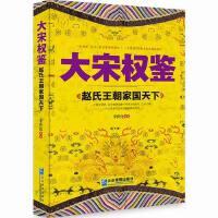 正版包邮 大宋权鉴:赵氏王朝家国天下 李世化 书店 历史普及读物书籍