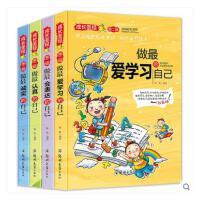 成长圣经第二辑全4册励志读物儿童文学小学生课外阅读书籍7-8-9-10-12-15岁故事书二三四五六年级青少年的读物儿