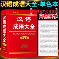 汉语成语大全(修订本)单色本 畅销书籍 常备工具书 正版汉语成语大全(第2版单色本)(精)