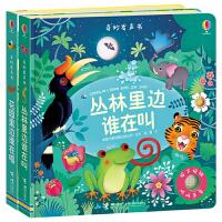 全2册Usborne奇妙发声书点读 花园里面丛林里边谁在叫唱会出声音带有声读物绘本0-3岁儿童故事宝宝启蒙幼儿早教认知