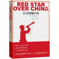 红星照耀中国 教育部八年级(上)语文教科书名著导读指定书目