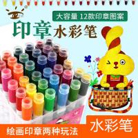 慧眼印章水彩笔24色36色带印章水彩笔安全儿童幼儿园宝宝绘画水彩笔套装带印章水彩笔盒装