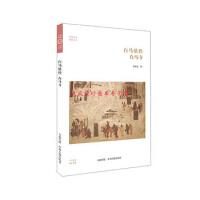 白马驮经 白马寺(华夏文库) 中州古籍出版社 正版书籍