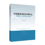 环境健康风险治理研究:法理基础、类型分析与制度建设(L)