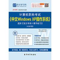 2019年计算机职称考试《中文Windows XP操作系统》题库【官方考场+章节练习】