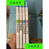 【二手旧书9成新】彩视设计工具大全.1.渐变色图典 .2.色谱图典.3