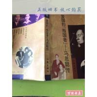 【二手旧书85 成新】爱国的《叛国者》――马思聪传 /叶永烈 作家出版社