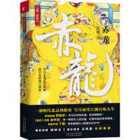 【二手书9成新】赤龙(天顺三部曲之一)苗棣,凤凰联动 出品9787530675915百花文艺出版社
