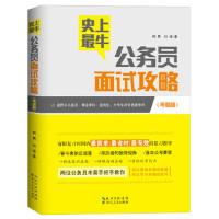 【新书店正版】 *牛公务员面试攻略 刘球,柯隽 湖北人民出版社 9787216076746