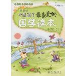 中国孩子最喜爱的国学读本(漫画版)・小学卷(上)