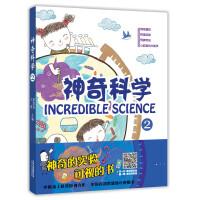 神奇科学(第二辑)