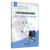 计算机网络基础实验指导