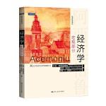 经济学(宏观部分)(经济科学译丛)