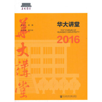 华大讲堂2016(pdf+txt+epub+azw3+mobi电子书在线阅读下载)