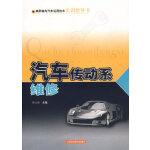 汽车传动系维修/高职高专汽车运用技术实训指导书