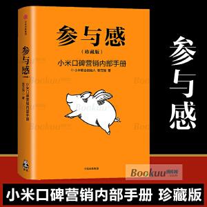 参与感(小米口碑营销内部手册珍藏版)(精)