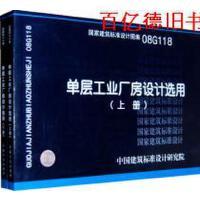 【二手旧书9成新正版现货包邮】08G118(上、下册)单层工业厂房设计选用(上、下册)(国家建筑标准设计图集)―结构专