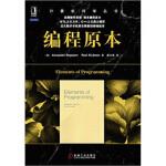 【旧书二手书9成新】编程原本 [美] 斯特潘诺夫(Stepanov A.) 9787111367291 机械工业出版社