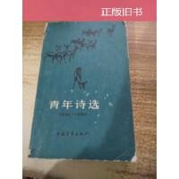 【二手旧书8成新】青年诗选:1981-1982 /本社编 中国青年出版社出版